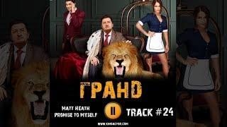 Сериал ГРАНД 2018 музыка OST #24 Matt Heath Promise to Myself