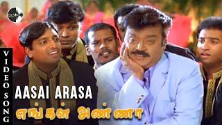 Aasai Arasa Song | Engal Anna Tamil Movie | Vijayakanth | Prabhu Deva | Vadivelu | Namitha