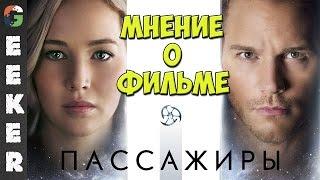 """Мнение о фильме """"Пассажиры"""""""