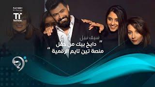 سيف نبيل - عشك موت من حفل منصة تين تايم الرقمية / بيروت 2019