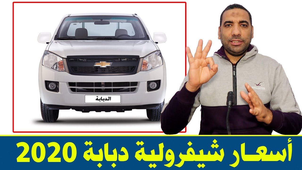 أسعار شيفرولية دبابة موديل 2020 باور فقط كاش وقسط وكمان فوائد السيارة في مصر Youtube