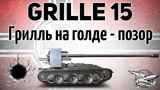 Grille 15 - Грилль на голде - позор!