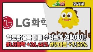 알토란 종목 매매 수익률&전략제시! #LG화학 +26.46% #넷마블 +7.55% _박영근대표_011…