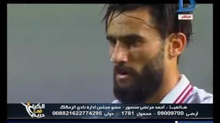 الكره فى دريم|أحمد مرتضى منصور يرد على جمهور الاهلى بعد الفوز بالكأس