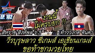 วีรบุรุษลาว ท้าววงกต จินดา ขอท้าชก มวยไทย
