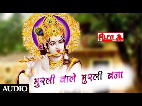 Murli Wale Murli Baja Rajasthani Bhajan   Marwadi Bhajan Songs   Alfa Music