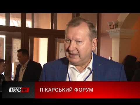 Третя Студія: Фахівці зібралися у рамках форуму «Медицина України – європейський вибір!»