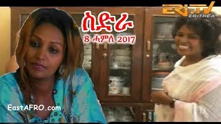Eritrea Movie ስድራ Sidra (July 7, 2017) | Eritrean ERi-TV