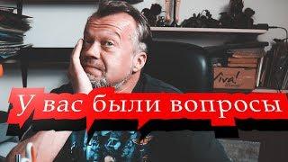 Q&A -19 вопросов Сергею Беляеву: АВТО, ПЛАНЫ НА БУДУЩЕЕ, ПЕРВЫЙ МОТОЦИКЛ