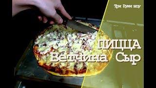 ПИЦЦА Ветчина Сыр. тесто без дрожжей. + заморозка ОСНОВ для пиццы