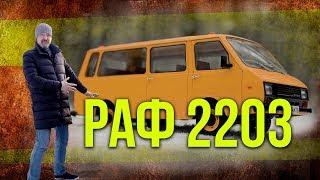 Коллекционный РАФ-2203   Коллекционные автомобили СССР – Масштабные модели   Про автомобили