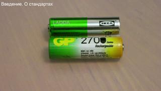 VS-2. OPUS BT-C700 Що таке ємність акумулятора. Вимірювання ємності акумуляторів АА і ААА