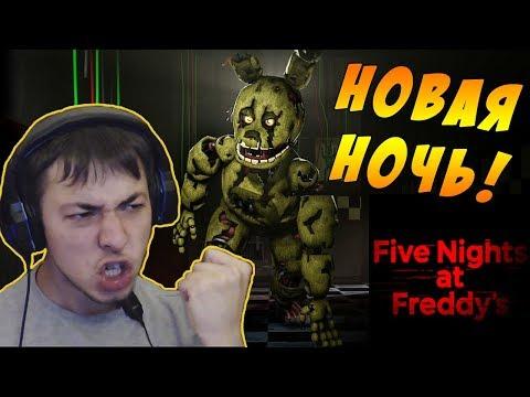 Five nights at freddy's 3 || Ночь номер 4,  Я это сделал!  #3
