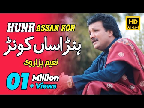 Hunr Assan Kon Thi Gyan (Full Song) | Naeem Hazarvi | New Song 2018