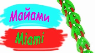Rainbow Loom Bands. Браслет из резинок. Майами. Плетение на рогатке / Bracelet gum. Miami