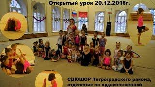 Открытый урок по художественной гимнастики/дети 4-5 лет/СДЮШОР Петроградского района