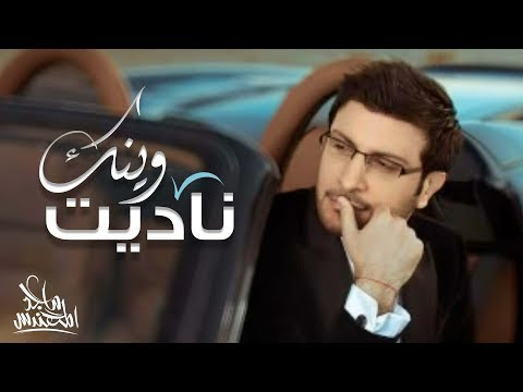 Majed Al Mohandes ماجد المهندس ناديت