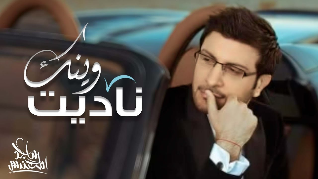 ماجد المهندس ناديت وينك النسخه الأصليه Majid Almohandis Nadait Wainak Youtube