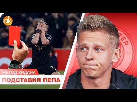 Зинченко ПОДСТАВИЛ Гвардиолу и ПОДАРИЛ победу Моуриньо!