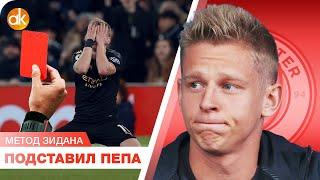 Зинченко ПОДСТАВИЛ Гвардиолу и ПОДАРИЛ победу Моуриньо