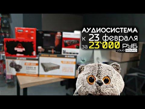 Аудиосистема за 23.000 руб. к 23 февраля