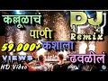 कल्लुलाच पाणी Official Remix | Kallulache pani- 1080p HD Video Song | Song Web Series | SEO Company