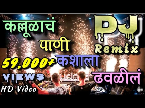कल्लुलाच पाणी Official Remix | Kallulache pani- 1080p HD Video Song | Song Web Series | SEO Company
