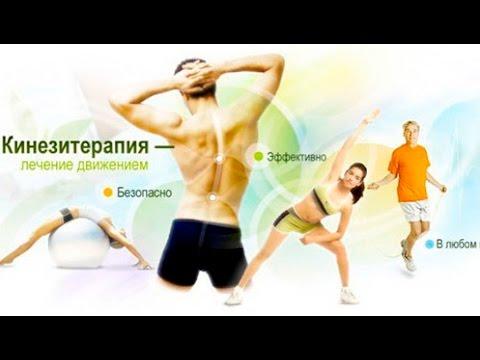 Гимнастические упражнения при поясничной грыже позвоночника