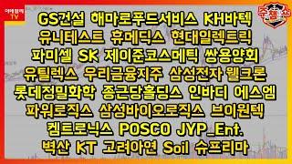 주식 챔피언 쇼 (20200708)