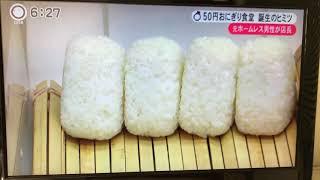 名駅西「50円おにぎり食堂」みんなのニュースOne2017年9月19日放送