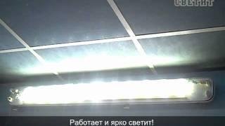 Светодиодная лампа - замена ЛДС 2х36(Просто и быстро - замена ламп дневного света 2х36 в традиционном светильнике запатентованной светодиодной..., 2011-05-23T23:44:07.000Z)