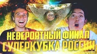 Невероятный матч за супер кубок России!