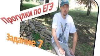 Прогулки по ЕГЭ. Задание 7 ЕГЭ 2015 (видеоурок)