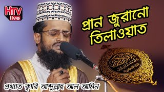 quran tilawat beautiful voice qari Abdulla Al Amin | প্রান জুরানো তিলাওয়াত