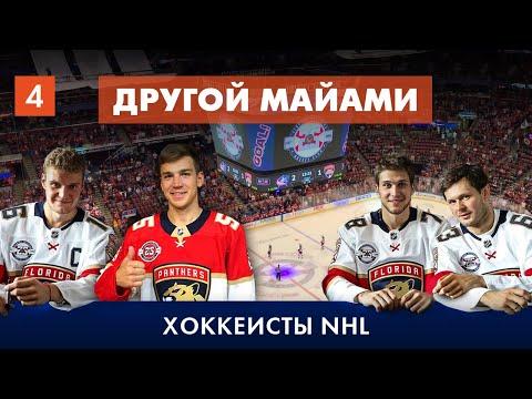 Майами, США #1 - Флорида Пантерз НХЛ. Аллигаторы. Американский футбол