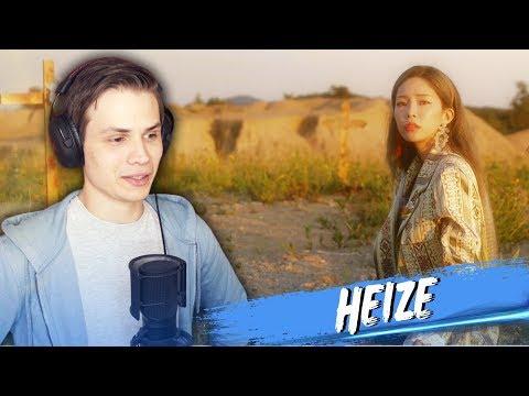 Heize - We Don't Talk Together (Feat. (Giriboy)) (Prod. SUGA) (MV) РЕАКЦИЯ K-POP