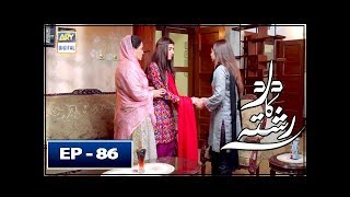 Dard Ka Rishta Episode 86 - 4th September 2018 - ARY Digital Drama