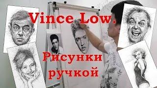 Винс Лоу. Рисунки ручкой. Vince Low.