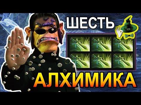 видео: АЛХИМИК 6 БАБОЧЕК | alchemist 6 butterflies