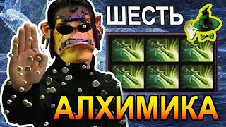 АЛХИМИК 6 БАБОЧЕК  ALCHEM ST 6 BUTTERFL ES