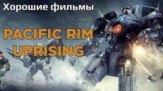 Хорошие фильмы: Тихоокеанский рубеж 2 (Pacific Rum: Uprising)