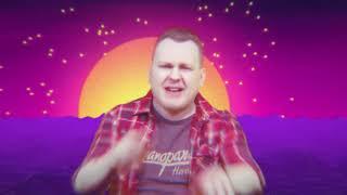 МС ХОВАНСКИЙ   Секс, Бухло, Русский Рэп (перезалив)