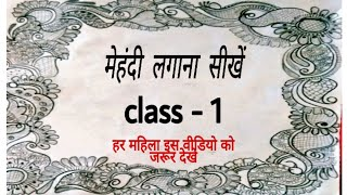 How to learn Mehandi for beginners  Class #1 SPLHealth