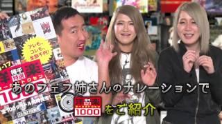 「洋楽トクセン」キャンペーン・スポット 多田岬 検索動画 15