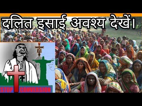 दलित इसाईयों की दुर्दशा। Case Study Of Dalit Christians