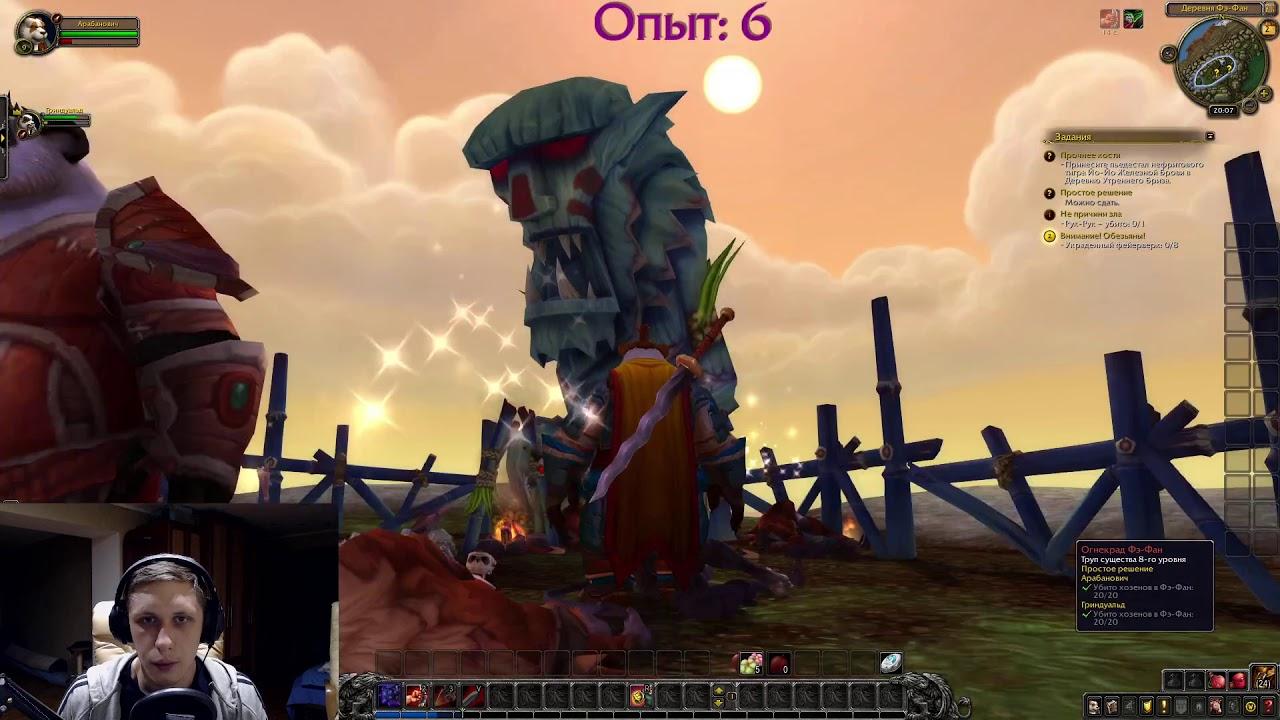 World of Warcraft...воскресный co-op - YouTube