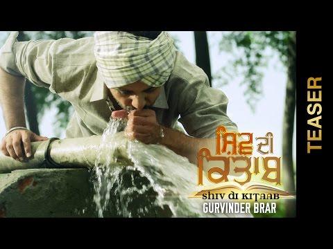 OFFICIAL TEASER | SHIV DI KITAAB | GURVINDER BRAR | New Punjabi Songs 2015