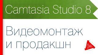 3. Редактирование и экспорт проекта в готовое видео формата mp4. (Монтаж и продакшн)(Перейти на сайт видеокурса