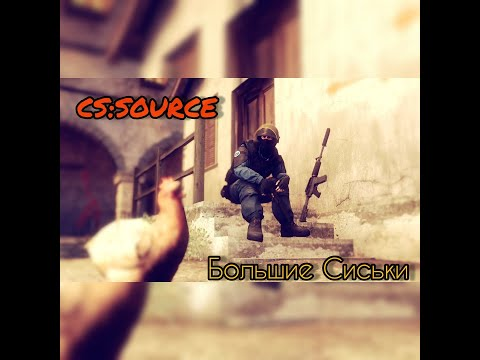 CS:SOURCE:Играю в поиске злых дядек№4#