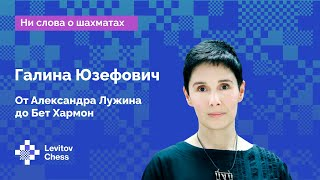 Интервью с Галиной Юзефович От Александра Лужина до Бет Хармон Шахматы